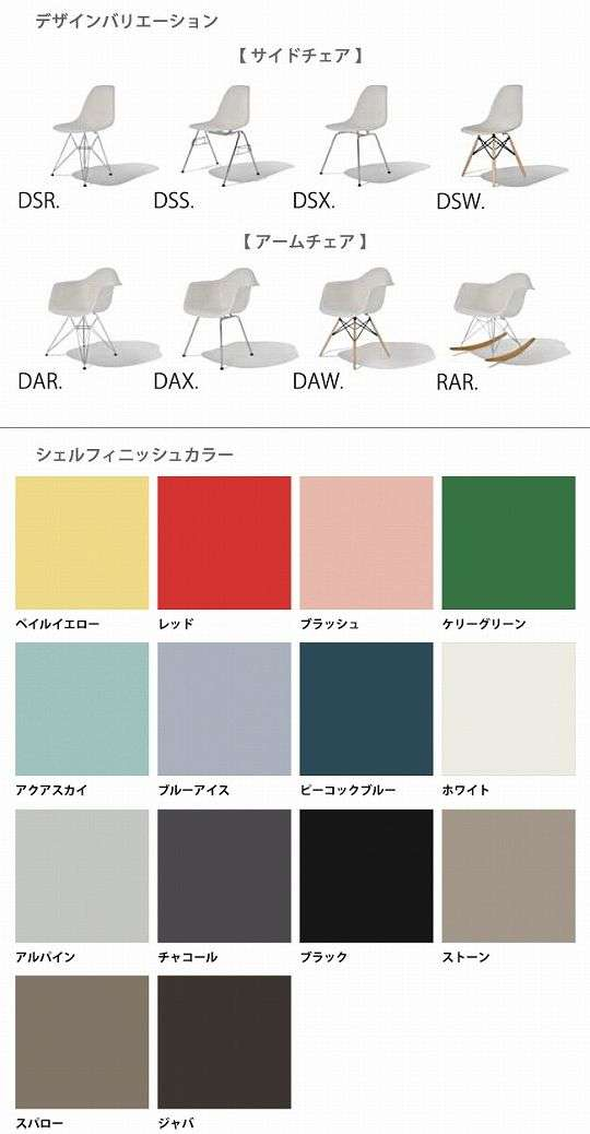 arenot|Herman Miller(ハーマンミラー)Eames DSW SHELL SIDE CHAIR white(イームズ DSW シェルサイドチェア ホワイト) Charles&Ray Eames